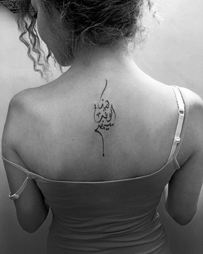 Black Arabic Tattoo